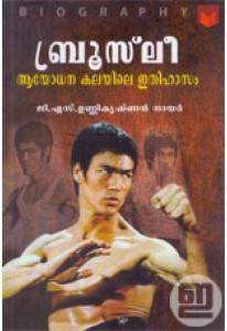 Bruce Lee: Ayodhana Kalayile Ithihasam