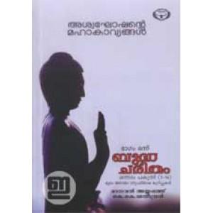 Budha Charitam (Bhagam 1)