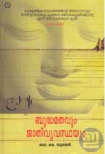 Budhamathavum Jathivyavasthayum