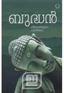 Buddhan: Darsanangalude Pusthakam