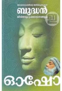 Budhan: Jeevithavum Prabodhanangalum