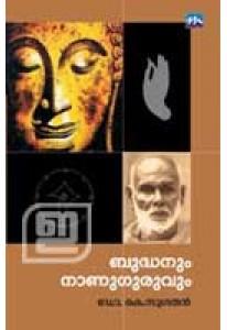 Budhanum Naanuguruvum