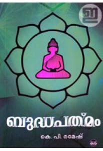 Buddhapadmam
