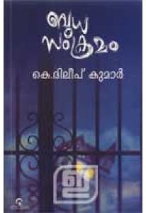 Budhasamkramam (Old Edition)