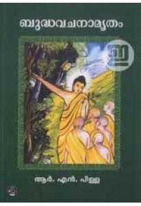 Buddha Vachanamrutham