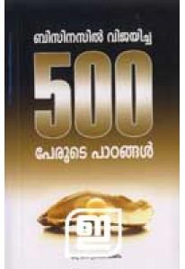 Businessil Vijayicha 500 Perude Paadangal