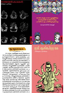 Best of Malayalam Classics (4 Books)