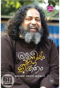 Ramaneeyam Ee Jeevitham