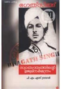 Bhagath Singh: Swathantryathinte Ujjvalanakshatram