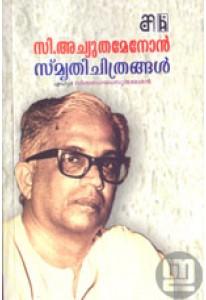 C Achutha Menon: Smruthi Chitrangal