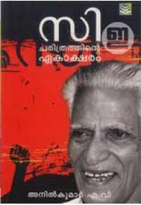 C: Charithrathinte Ekaksharam