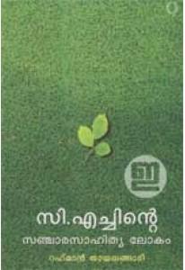 C Hinte Sanchara Sathithya Lokam