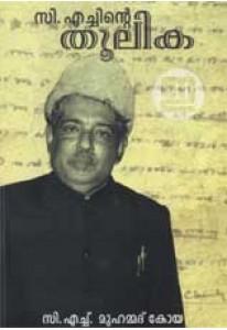 CHinte Thoolika