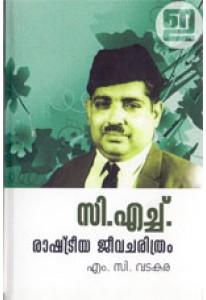 C H: Rashtreeya Jeevacharitram