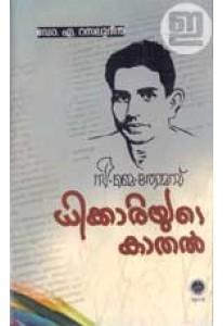 C J Thomas: Dhikkariyude Kathal