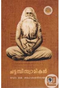 Chattambi Swamikal (Old Edition)