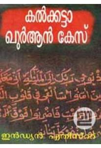 Calcutta Quran Case