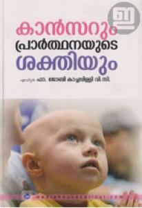Cancerum Prarthanayude Sakthiyum