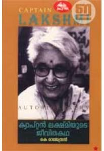 Captain Lakshmiyude Jeevithakatha