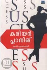 Career Planning (Malayalam)