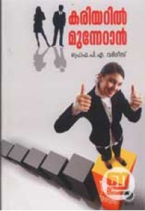 Careeril Munneran