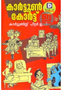 Cartoon Court (Malayalam)