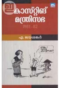 Casting Mantrisabha 1981-82