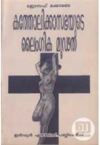 Catholica Sabhayude Laimgika Moodatha (Old Editin)