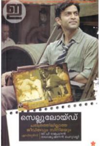 Celluloid: Charithrathilillatha Jeevithavum Cinemayum