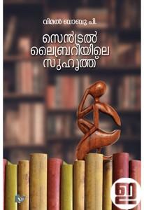 Central Librariyile Suhruthu