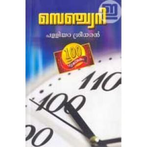 Century (Malayalam)