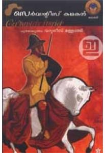 Cervantes Kathakal