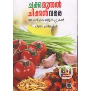 Chakka Muthal Chicken Vare