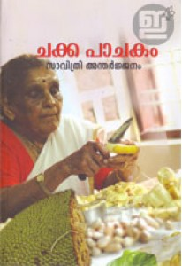Chakka Pachakam