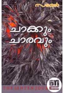 Chaakkum Chaaravum