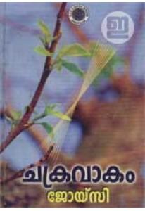 Chakravakam