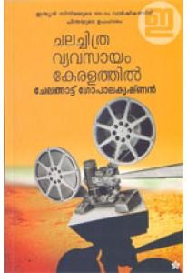 Chalachitra Vyavasayam Keralathil