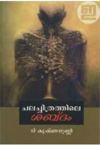 Chalachitrathile Sabdam
