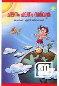Chalanam Chalanam Sarvathra