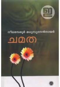 Chamatha