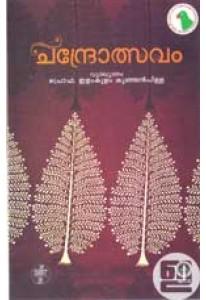 Chandrolsavam
