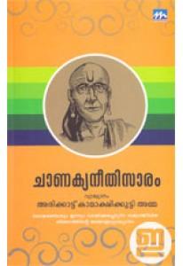 Chanakya Neethisaram
