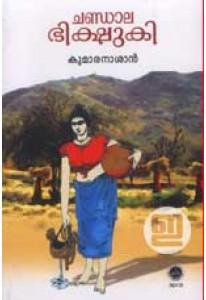 Chandalabhikshuki