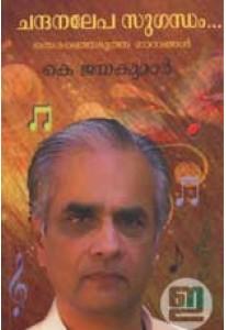 Chandanalepa Sugandham