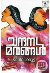 Chandanamarangal
