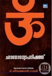 Chandogyopaniṣhad
