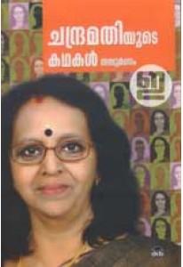Chandramatiyude Kathakal Sampoornam