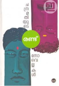 Chandramathiyude Randu Novellakal