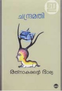Ratnakarante Bharya