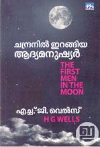 Chandranil Irangiya Aadyamanushyar